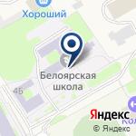 Компания Белоярская средняя общеобразовательная школа на карте