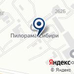 Компания Пилорама Сибири на карте