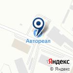Компания Автореал на карте