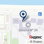 Компания Средняя общеобразовательная школа №24 на карте