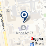 Компания Основная общеобразовательная школа №27 на карте