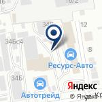 Компания АвтоХакасия на карте