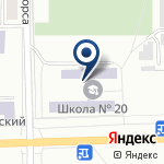 Компания Средняя общеобразовательная школа №20 на карте