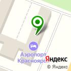 Местоположение компании АЭРОПОРТ ЕМЕЛЬЯНОВО