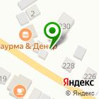 Местоположение компании АВИН