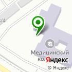 Местоположение компании Красноярский базовый медицинский колледж им. В.М. Крутовского