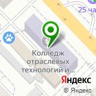 Местоположение компании Красноярский колледж отраслевых технологий и предпринимательства