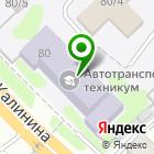 Местоположение компании Красноярский автотранспортный техникум