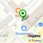 Местоположение компании Оранж-Техника