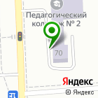 Местоположение компании Красноярский педагогический колледж №2