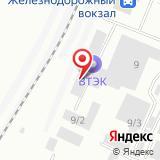 ПАО ФПК-Логистика