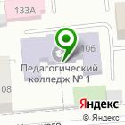 Местоположение компании Красноярский педагогический колледж №1 им. М. Горького