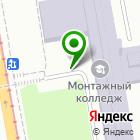 Местоположение компании Красноярский монтажный колледж