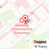 Красноярский краевой консультативно-лечебный ожоговый центр для детей и взрослых
