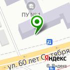 Местоположение компании Красноярский техникум сварочных технологий и энергетики