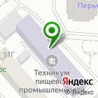 Местоположение компании Красноярский технологический техникум пищевой промышленности