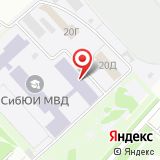 СибЮИ ФСКН России