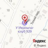 У Иваныча-клуб 929