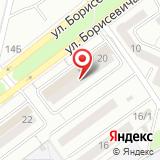 Магазин текстиля для дома на ул. Борисевича, 20