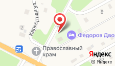 Гостевой дом Федоров Двор на карте