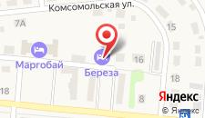 Гостевой дом Березовый на карте