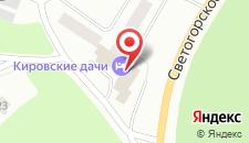 Мотель Кировские дачи на карте