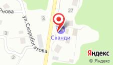 Дом отдыха Сканди Нордик на карте