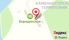 База отдыха Бородинское на карте