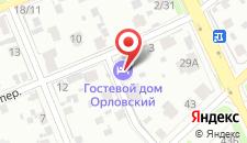 Гостевой дом Орловский на карте