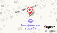 База отдыха Тимофеевская усадьба на карте