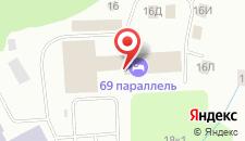 Отель 69 Параллель на карте