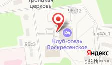 Клуб-отель Воскресенское на карте