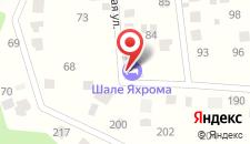 Шале Яхрома на карте