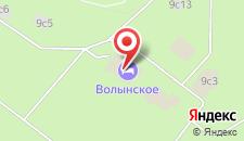 Конгресс-парк Волынское на карте