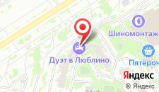 Отель Дуэт в Люблино на карте