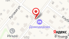 Гостевой дом В Домодедово на карте
