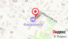 Отель ФандоринЪ на карте