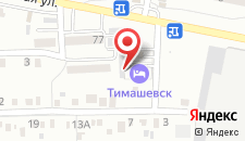 Гостиница Тимашевск на карте