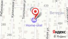 Гостевой дом Home-otel на карте