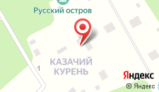 Комплекс Агрохутор Казачий Курень на карте