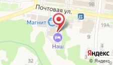 Мини-отель НАШ на карте