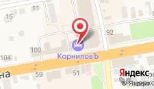 Отель Корнилов на карте