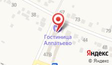 Гостиничный комплекс Алпатьево на карте
