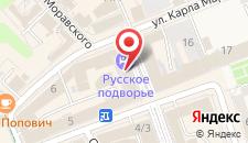 Гостиница Русское подворье на карте