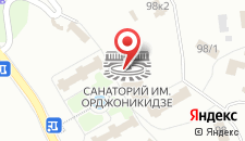 Санаторий Орджоникидзе на карте