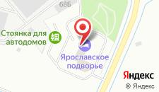 Гостиница Ярославское подворье на карте