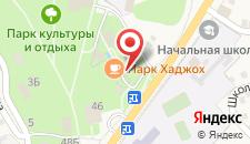 Гостиница Парк Хаджох на карте