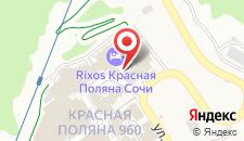 Отель Rixos Krasnaya Polyana Sochi на карте
