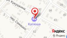 Гостевой дом Катюша на карте