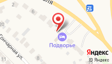 Гостиница Подворье на карте